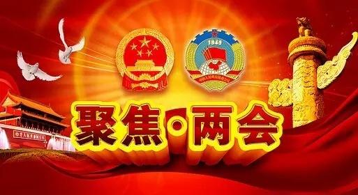 全国政协十三届三次会议决定于5月21日召开