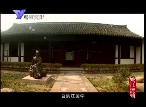 姚江书画(下)