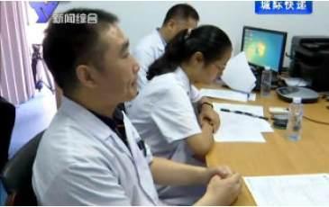 中美远程会诊平台 宁波人不出国即享全球优质医疗资源