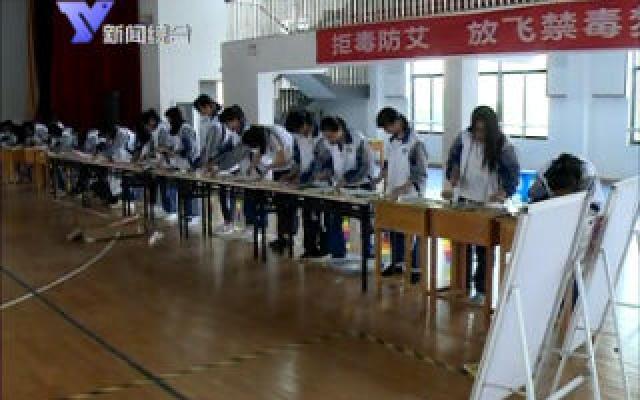 陆埠镇开展禁毒宣传进校园活动