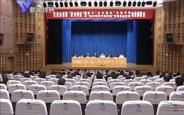 """市政协召开助力""""乡村振兴""""专项行动动员会"""