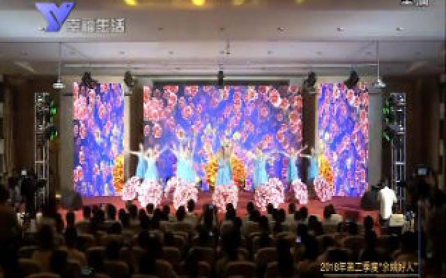 """2018年第二季度""""余姚好人""""榜單發布儀式"""