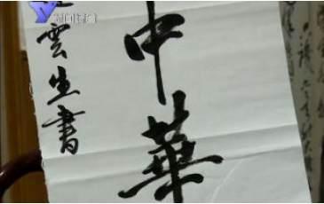 赵云生:艺术在笔间流转