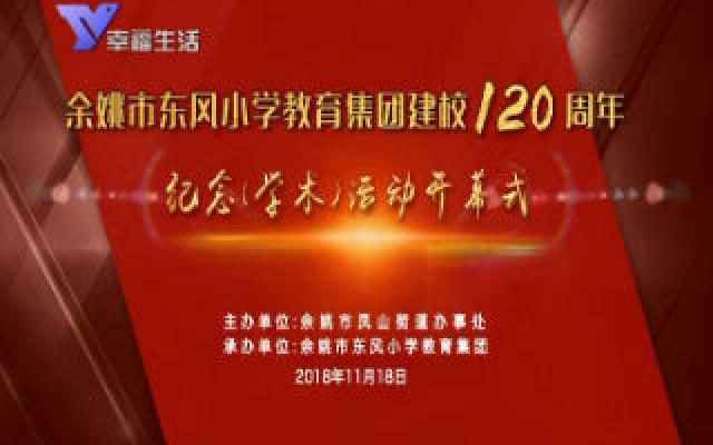 余姚市东风小学教育集团建校120周年 纪念(学术)活动开幕式