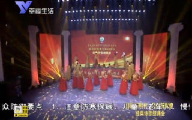 第五届余姚市百姓文化节闭幕式