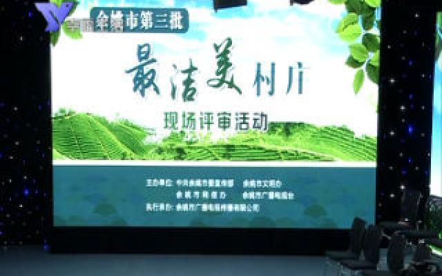 """余姚市第三批""""最洁美村庄""""现场评审活动"""