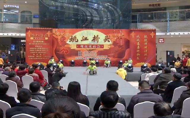 2019姚江桥头观众见面会