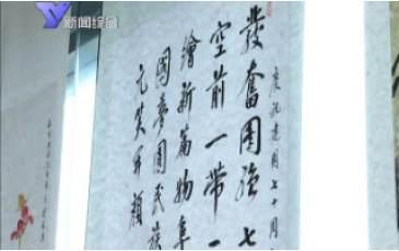 墨香颂中华  书画展国韵