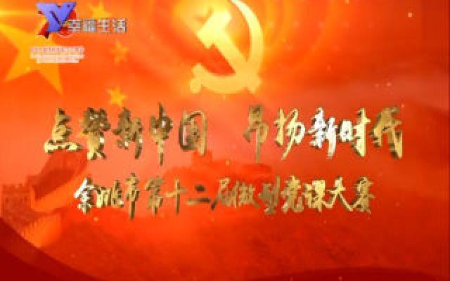 余姚市第十二屆微型黨課大賽