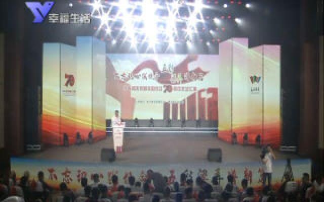 梁弄鎮慶祝新中國成立70周年文藝匯演