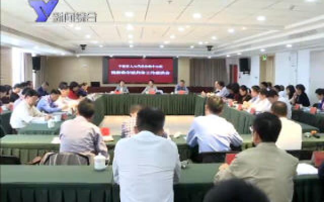 宁波市人大代表余姚中心组视察我市医共体改革工作