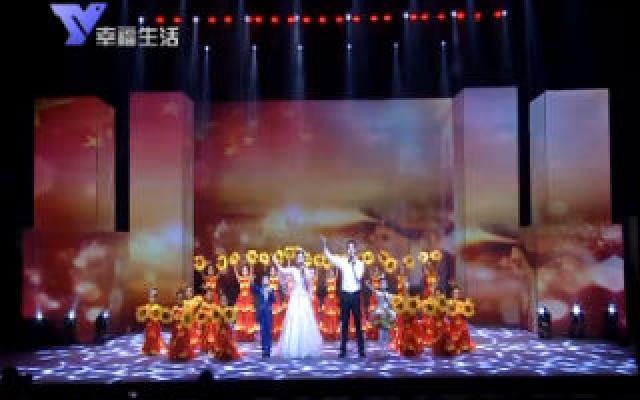 """陽明街道慶祝中華人民共和國成立70周年暨""""不忘初心、牢記使命""""主題教育文藝晚會"""