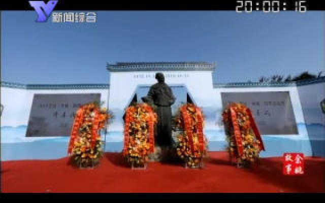 """2019宁波(余姚)阳明文化周开幕式暨""""知行合一——致祭王阳明""""礼贤仪典"""