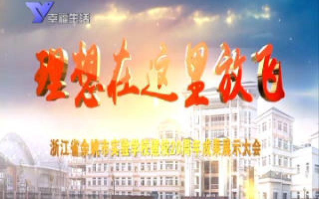 余姚市实验学校建校20周年成果展示大会