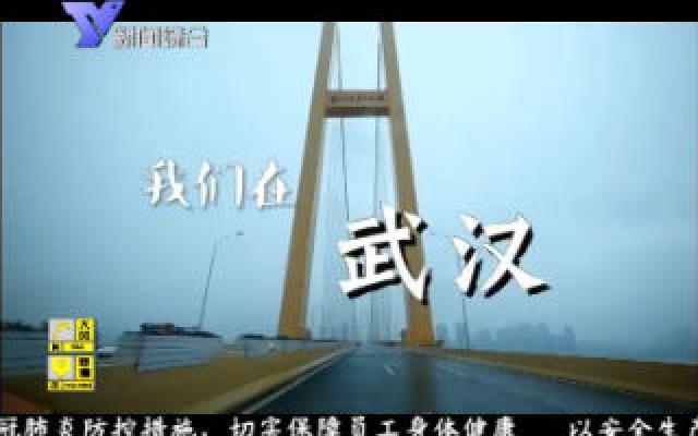 我们在武汉:坚守抗议一线