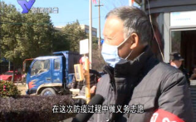 老骥伏枥 退休老干部争当防疫志愿者