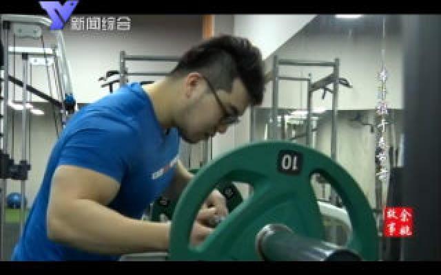 余姚一90后小伙和他的健身工作室