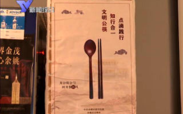 """""""小餐桌""""引領""""大文明"""" 公勺公筷進行時"""