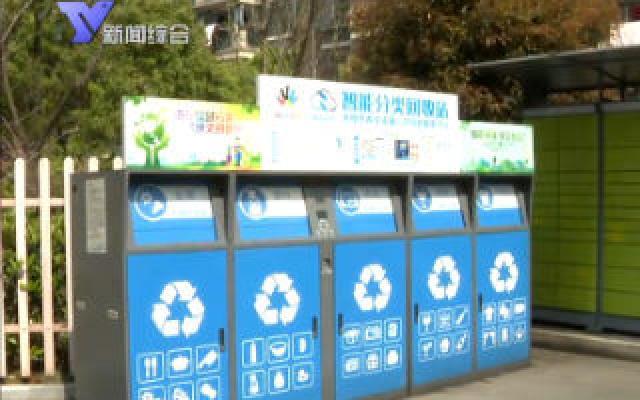 我市两单位分获省生活垃圾分类示范片区和高标准示范小区