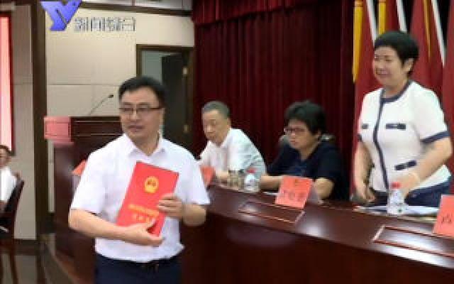 市十七届人大常委会举行第二十四次会议  任命徐云为副市长、代理市长