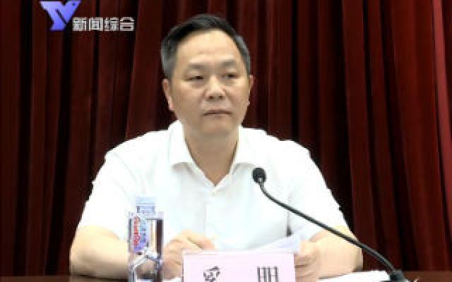 奚明:奋力推动党管武装工作和国防动员事业走在前列