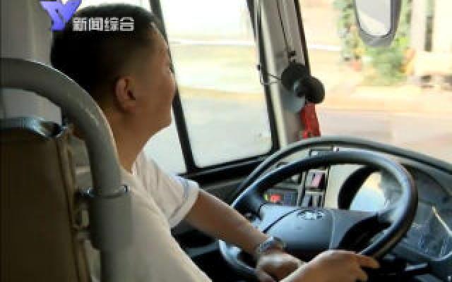 我市营运客车率先安装智能防碰撞辅助系统