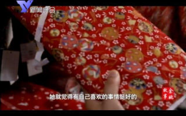 黄薇 从川水村走出国门的布艺姑娘