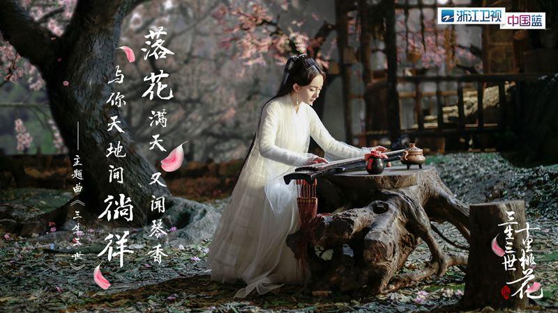 张杰献声浙江卫视《三生三世十里桃花》杨幂赵又廷