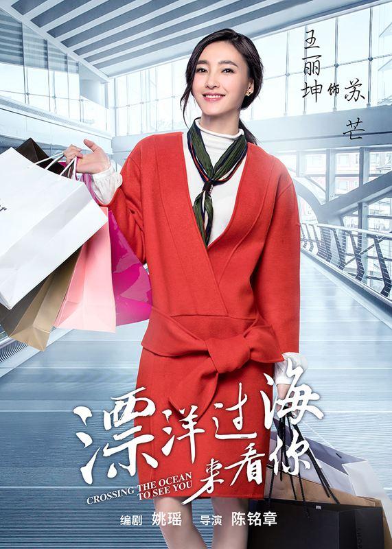 《漂洋过海来看你》曝海报 王丽坤朱亚文饰欢喜冤家