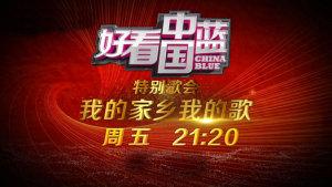 """《好看中国蓝》特别歌会""""我的家乡我的歌""""将燃情开唱"""