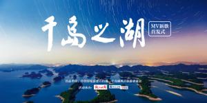 原来它是一座洗心池 新歌《千岛之湖》今天在浙江卫视唱响