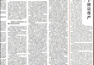浙江卫视《演员的诞生》深耕行业价值:人民日报主版刊文点赞