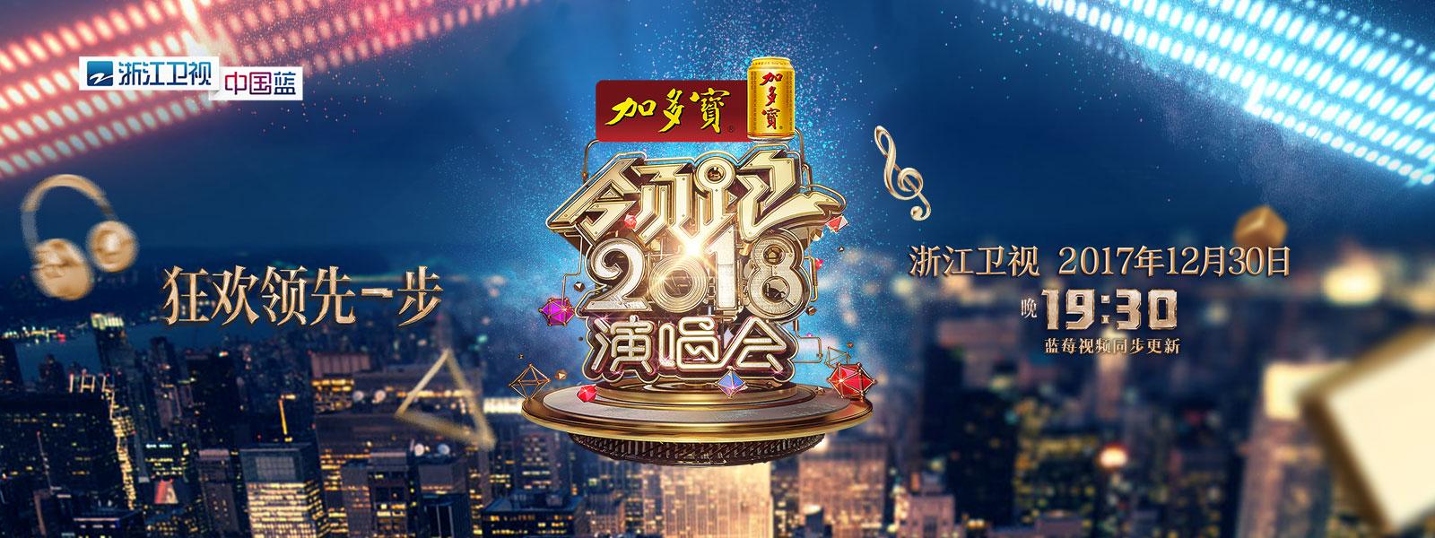 领跑2018演唱会.jpg