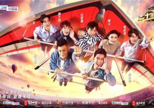 """【图集】《二十四小时3》主视觉海报搭乘""""时空飞行器""""开启冒险之旅"""
