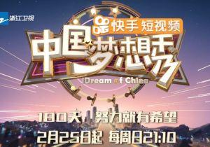 浙江卫视《中国梦想秀》震撼回归 记录平凡人的180天逐梦历程