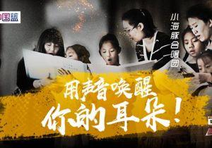"""《中国梦想秀》今晚回归 """"小海豚听障儿童合唱团"""" 登台逐梦"""