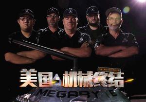 《铁甲雄心》打响四强之争 中国占据八强半壁江山