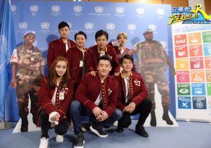 浙江卫视《奔跑吧》邓超带领兄弟团跑进联合国维也纳总部访问学习