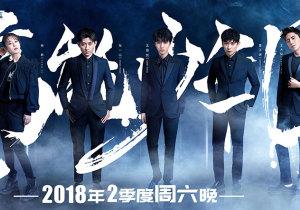 《高能少年团2》嘉宾定妆照发布 王俊凯杨紫张一山化身西装少年