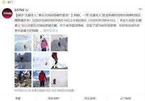 《中国梦想秀》第十季收官 人民网点赞158cm北大女篮队长