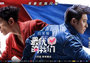 """《最优的我们》曝光教头海报 萧敬腾潘玮柏彰显""""红蓝""""特色"""