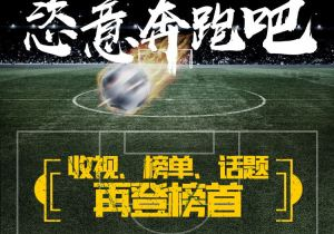 《奔跑吧》释放天真童趣 鹿晗携手足球少年引燃中国足球梦!