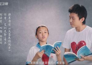 向阳奔跑,用爱陪伴 《奔跑吧》公益发声号召孩子快乐阅读