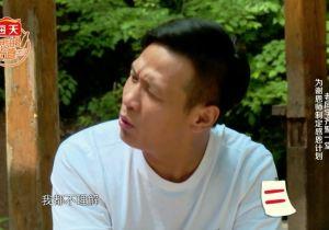 《熟悉的味道》宋小宝辍学20年重回故地 老师同学猛爆料