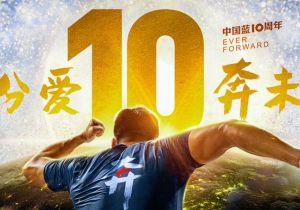 来了!浙江卫视中国蓝十周年第二版宣传海报来袭!