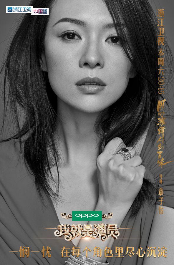 """章子怡示范倾倒全场《我就是演员》阚清子被质疑张馨予遇表演""""危机"""""""