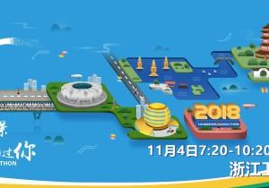 跑过风景跑过你,浙江卫视明早全程直播2018杭州马拉松