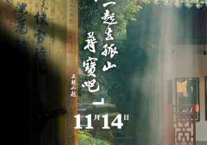 一起去孤山寻宝吧!浙江卫视纪录片《孤山路31号》定档下周三播出