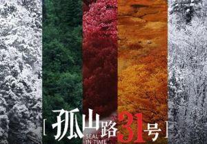 """西泠印社115岁 浙江卫视推出纪录片""""西泠印社""""序篇《孤山路31号》"""