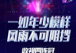 《梦想的声音》收视四连冠 谭维维引回忆杀 林俊杰唱哭众人